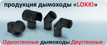 Продажа дымоходов в саратове коаксиальный дымоход для котлов electrolux